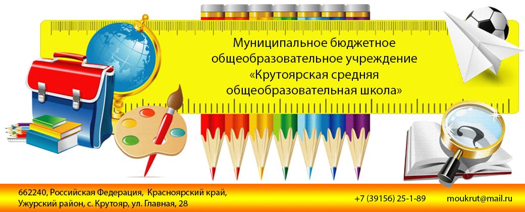 МБОУ «Крутоярская СОШ»